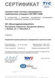 iso_rus